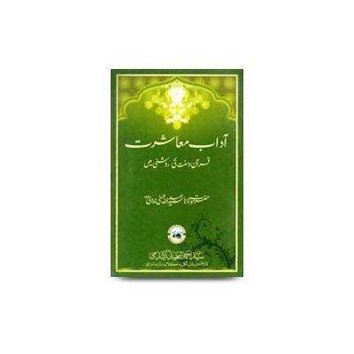 آداب معاشرت قرآن و سنت کی روشنی میں  aadab e muaasharat-by abdullah hasani