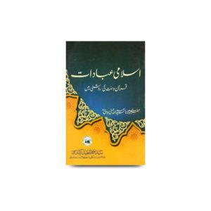 اسلامی عبادات قرآن و سنت کی روشنی میںتذکرہ |dawate insaniyat-part4-abdullah hasani