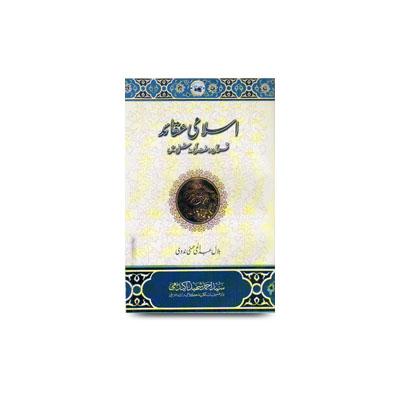 اسلامی عقائد قرآن و سنت کی روشنی میں | islami aqaeed-bilal hasani