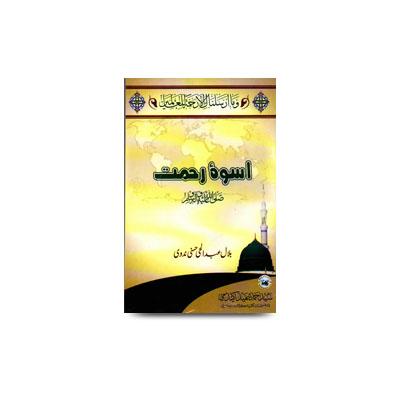 اسوہؑ رحمتﷺ | uswae rehmat by bilal hasani