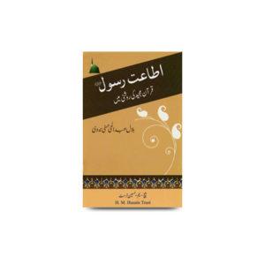 اطاعت رسولﷺ | itaat-e-rasool-bilal-hasani