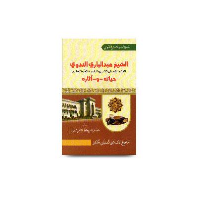 الشیخ عبدالباری الندوی | alshaikh abdul bari-mahmood hasani