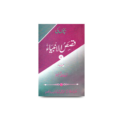 (بچوں کی قصص الانبیاء (چہارم |bachchon ki qasasul ambiyah part-4 translated by amatullah tasneem ahan