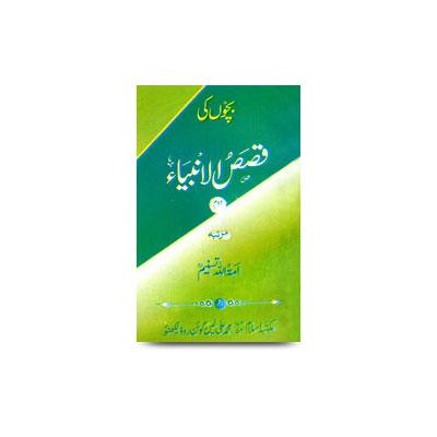 (بچوں کی قصص الانبیاء (دوم | bachchon ki qasasul ambiyah part-2-translated by amatullah tasneem ahan