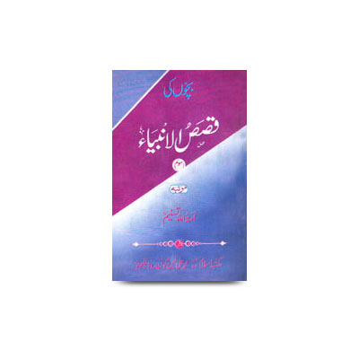 (بچوں کی قصص الانبیاء (سوم | bachchon ki qasasul ambiyah part-3-translated by amatullah tasneem ahan