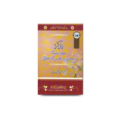 تذکرہ حضرت مولانا محمد زبیر الحسن کاندھلوی | tazkira hadhrat moulana zuberul hasan kandhelwi