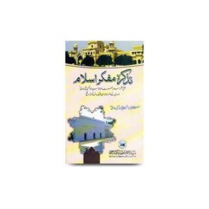 تذکرہ مفکر اسلام |tazkirah mufakkire islam-abdullah hasani