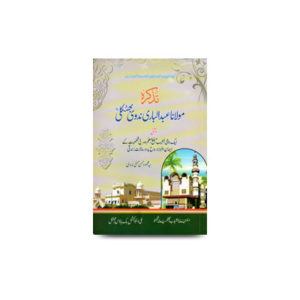 تذکرہ مولانا عبدالباری ندوی بھٹکلیؒ | tazkirah abdul bari by mehmood hasani