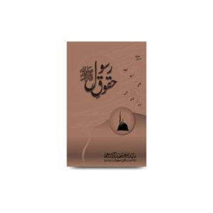 حقوقِ رسول ﷺ | huqooq e rasool
