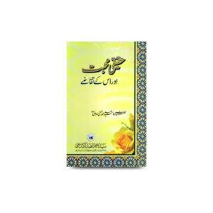 حقیقی محبت اور اس کے تقاضے |haqiqi muhabbat-abdullah hasani