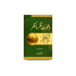 دعوتِ-فکر-و-نظر |dawat fikro nazar-jafar-hasani