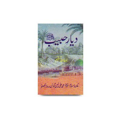 دیار حبیب | dayaar e habib by amatullah tasneem