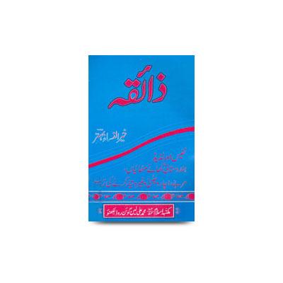 ذائقہ | zaika-mother-of-mawlana-abul-hasan-ali-nadwi
