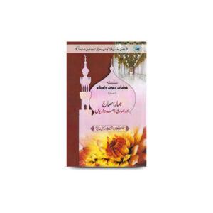 سلسلہ خطبات دعوت و اصلاح - جلد دوم - ہمارا سماج اور ہماری ذمہ داریاں |dawate insaniyat-part2-abdullah hasani
