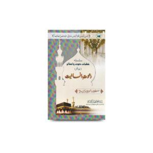 سلسلہ خطبات دعوت و اصلاح - جلد پنجم - دعوت انسانیت |dawate insaniyat-part5-abdullah hasani