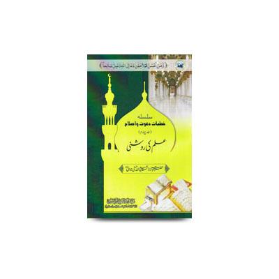 سلسلہ خطبات دعوت و اصلاح - جلد چہارم - علم کی روشنی |dawate insaniyat-part4-abdullah hasani