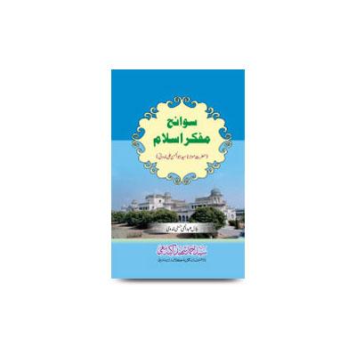 سوانح مفکر اسلام حضرت مولانا سید ابو الحسن علی ندوی |sawaneh mufakkir e islam