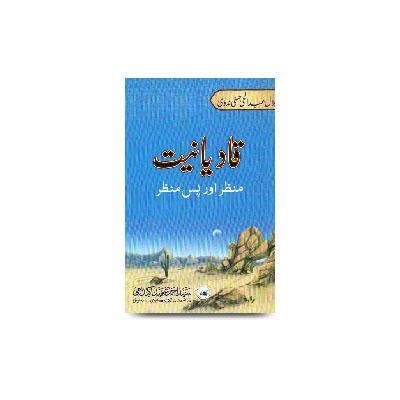 قادیانیت منظر اور پس منظر   qadyanat manzar aur pase manzar-bilal hasani