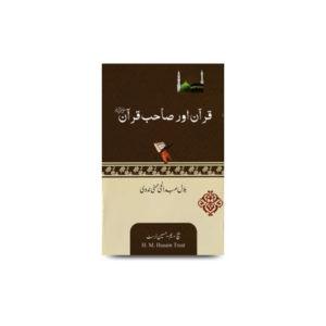 قرآن اور صاحب قرآنﷺ | quran-aur-sahib-e-quran
