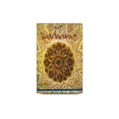 مکتوبات-حضرت-مولانا-سید-ابو-الحسن-علی-ن | maktubaat-part-2