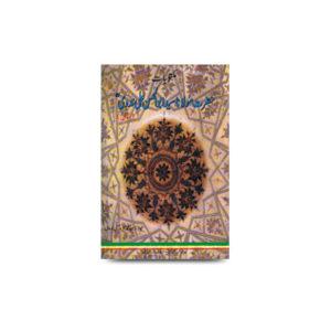 توبات-حضرت-مولانا-سید-ابو-الحسن-علی | maktubaat-part-1