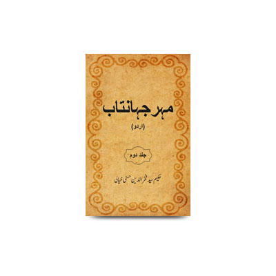 مہرجہاں تاب- اردو - جلد دوم   Maher-JahanTaab-Part2
