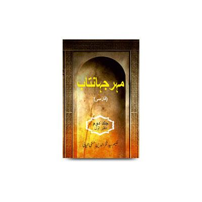 مہرجہاں تاب - فارسی جلد اوّل - دفتر اوّل   maher-jahan-taab-farsi-2-a