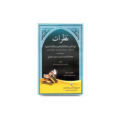 نظرات | nazraat-bilal-arabic