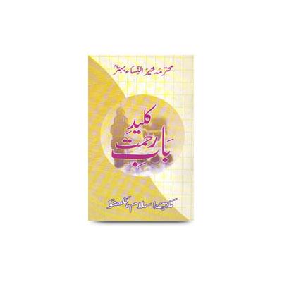 کلید-باب-رحمت-مناجاتوں-کا-مجموعہ | kalid bab e rehmat by khairunnisa behtar ahan