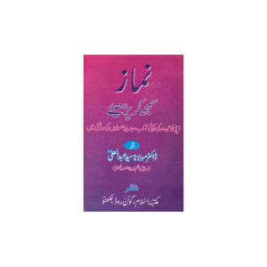 نماز-سمجھ-کر-پڑھیے   namaz samaj kar padhiye - dr abdul ali