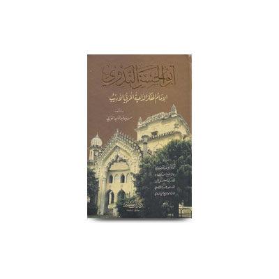 أبو الحسن الندوي - الإمام المفكر الداعية المربي الأديب سيد عبد الماجد الغوري |abulhasan alnadwi alimam almufakir al dae almurabbi al adeeb by abdul majid