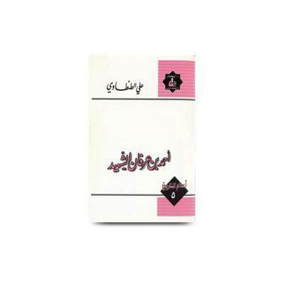 أحمد بن عرفان الشهيد |ahmed bin irfan asshaheed by ali tantawi
