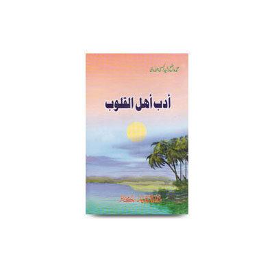 أدب أهل القلوب |adab ahlul qulub