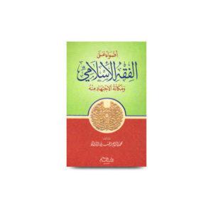 أضواء على الفقه الإسلامي ومكانة الاجتهاد منه |AZWA_ALAL_FIQHUL_ISLAMI