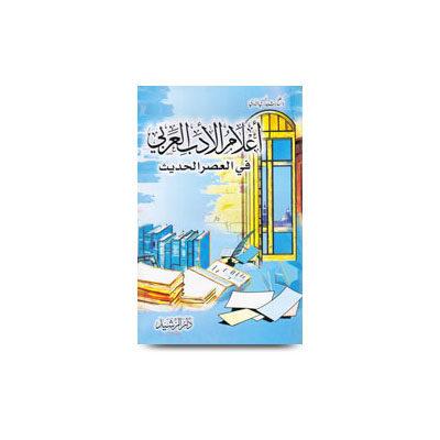 أعلام الأدب العربي في العصر الحديث |aalaamul adabil arabi fil asril hadith