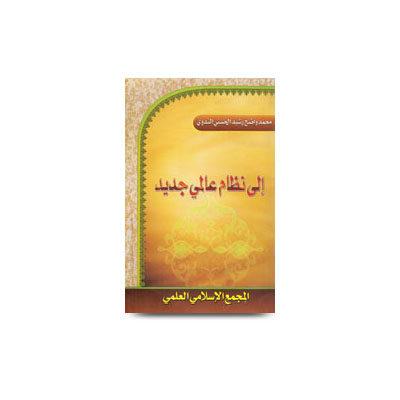 إلى نظام عالمي جديد |ila nizam aalami jadeed
