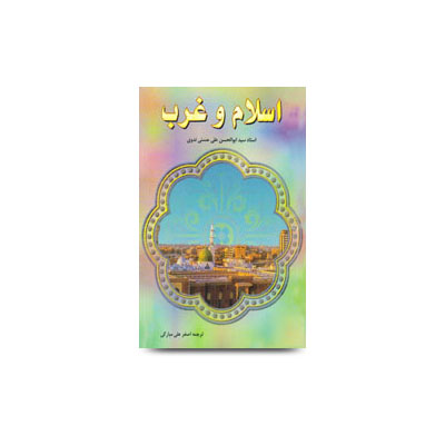 اسلام-و-غرب | Molana abul hasan Persian book fa-01