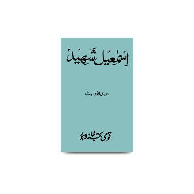 اسماعیل شہید |ismail-shaheed
