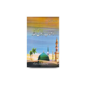 اصحاب رسول اللہ ﷺ|ashaab e rasool-by rabey hasani