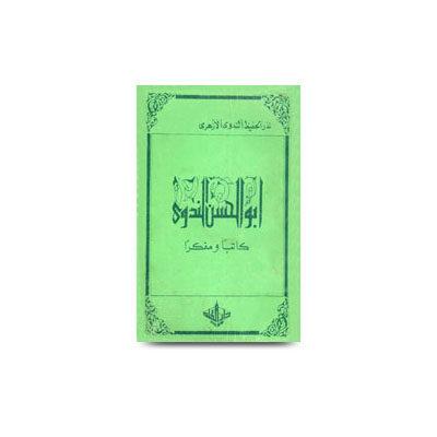 الأستاذ أبو الحس الندوي كاتبا ومفكرا - دراسة واستعراض نذر الحفيظ الندوي الأزهري | abulhasan alnadwi katiban wa mufakkiran fi zawe muallifatihi wa kitabatihi