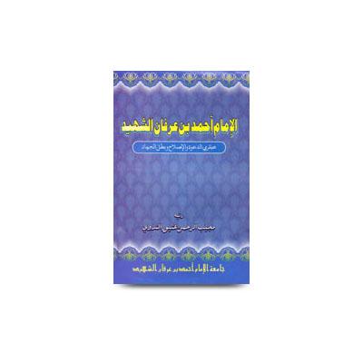 الإمام أحمد بن عرفان الشهيد عبقري الدعوة والإصلاح وبطل الجهاد|alimam-ahmad-bin-irfan-al-shaheeh-by-wazeh-rashid-nadwi