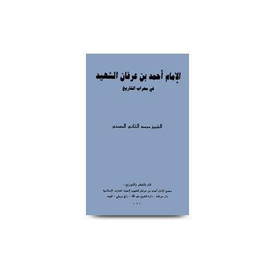 الإمام أحمد بن عرفان الشهيد في محراب التاريخ |alimam-ahmad-bin-irfan-al-shaheeh-by-wazeh-rashid-nadwi