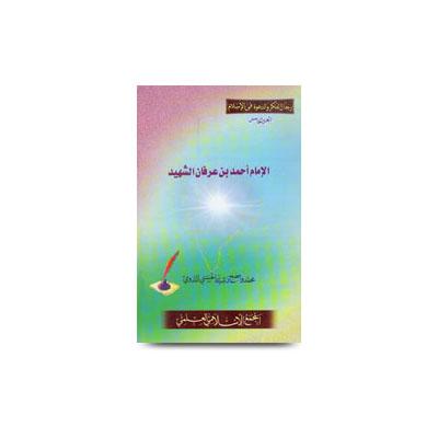 الإمام أحمد بن عرفان الشهيد |alimam ahmad bin irfan al shaheeh by wazeh rashid nadwi