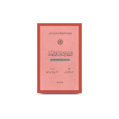 الثقافة الإسلامية في الهند (معارف العوارف في أنواع العلوم والعوارف |assaqafatul islamiyah fil hind