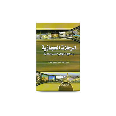 الرحلات الحجازیة |al rehlatul hujjazia-wazeh arabic