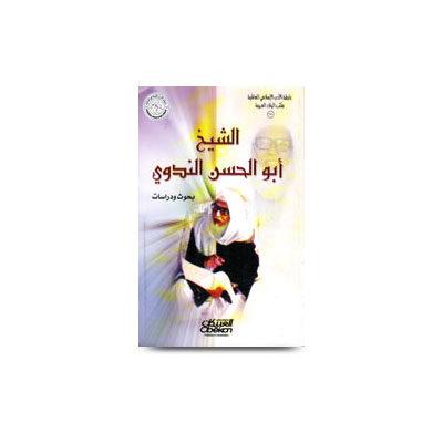 الشيخ-أبو-الحسن-الندوي-بحوث-ودراسات | Sheikh-Abu-Hassan-Nadawi - Research - Studies