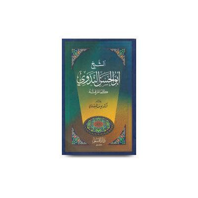 al sheikh abulhasan kama araftuhu by dr yusuf qardhawi