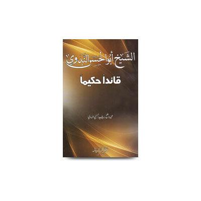 الشيخ أبو الحسن علي الندوي قائدا حكيم |al sheikh abulhasan nadwi qaeedan hakeeman-by wazeh rashid nadwi