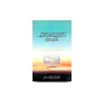 العالم الإسلامي اليوم - قضايا وحلول |al aalam al islamil yaum qazaya wa hulul by rabey hasani_rb