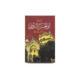 العلامة أبو الحسن الندوي رائد الأدب الإسلامي سيد عبد الماجد الغوري |al allama abulhasan al nadwi raeed al adabul islami-by abdul majid al gouri